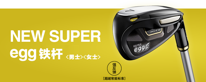 NEW SUPER egg 铁杆